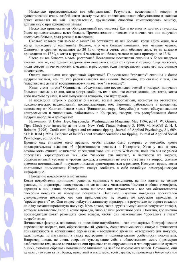 PDF. Психология и работа. Шульц Д. П. Страница 323. Читать онлайн