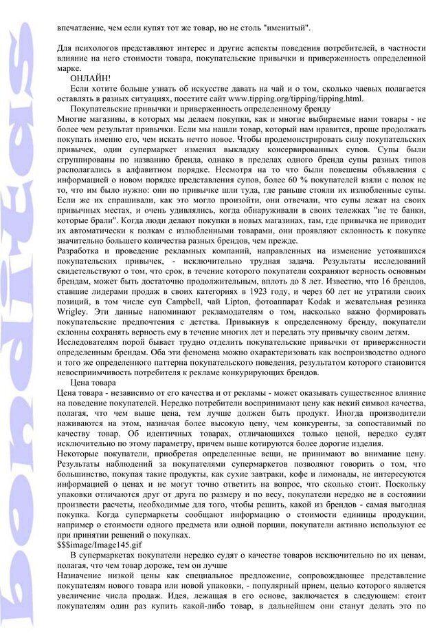 PDF. Психология и работа. Шульц Д. П. Страница 324. Читать онлайн