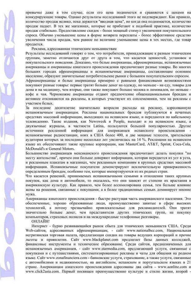 PDF. Психология и работа. Шульц Д. П. Страница 325. Читать онлайн