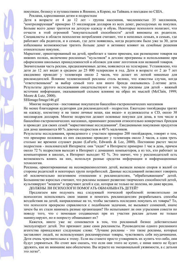 PDF. Психология и работа. Шульц Д. П. Страница 326. Читать онлайн