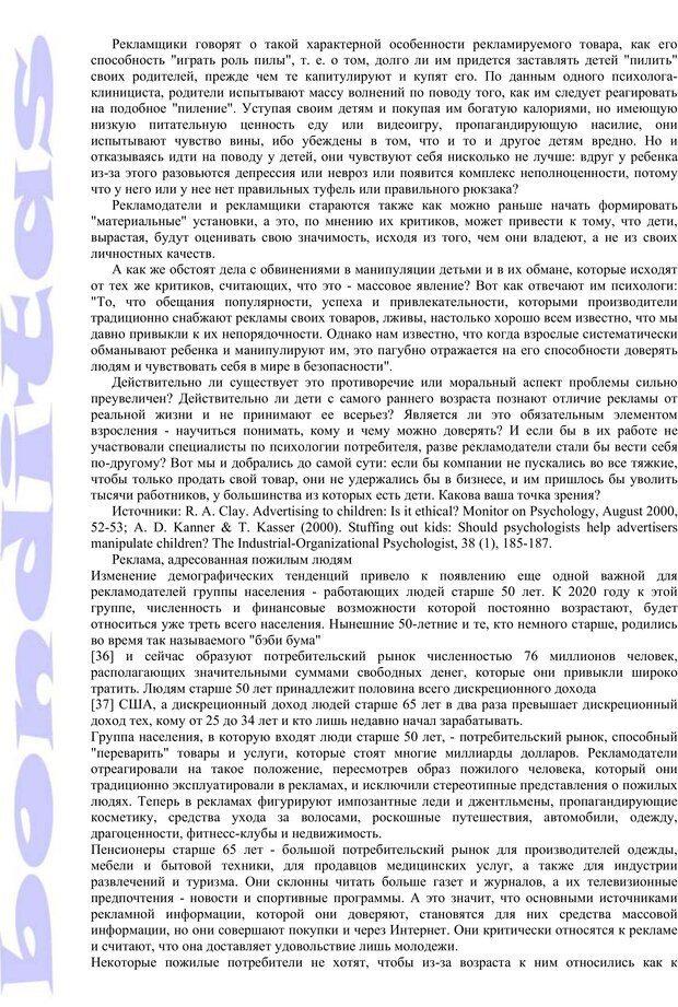 PDF. Психология и работа. Шульц Д. П. Страница 327. Читать онлайн
