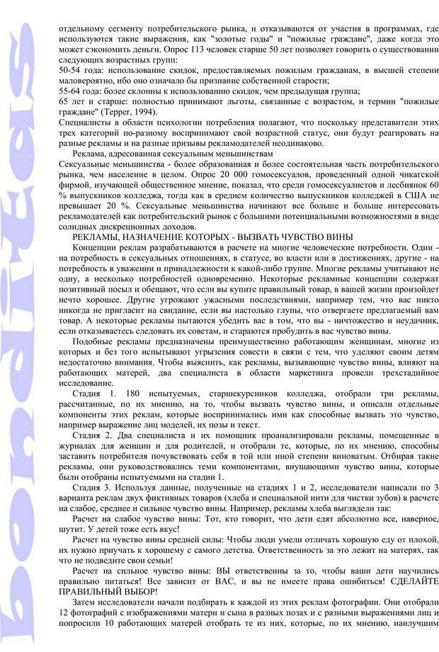 PDF. Психология и работа. Шульц Д. П. Страница 328. Читать онлайн