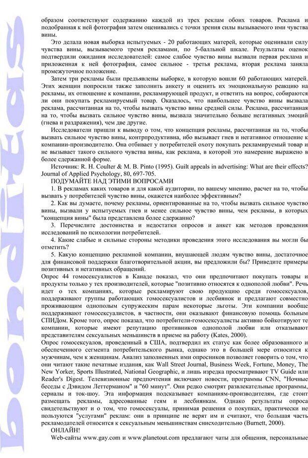 PDF. Психология и работа. Шульц Д. П. Страница 329. Читать онлайн