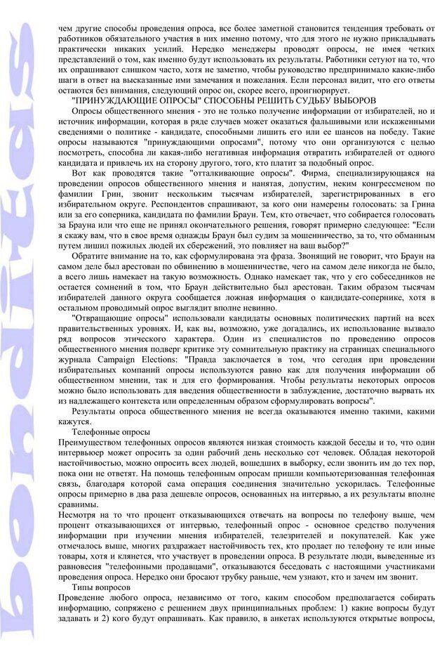 PDF. Психология и работа. Шульц Д. П. Страница 33. Читать онлайн