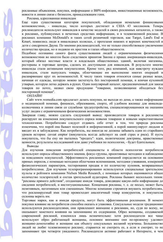 PDF. Психология и работа. Шульц Д. П. Страница 330. Читать онлайн