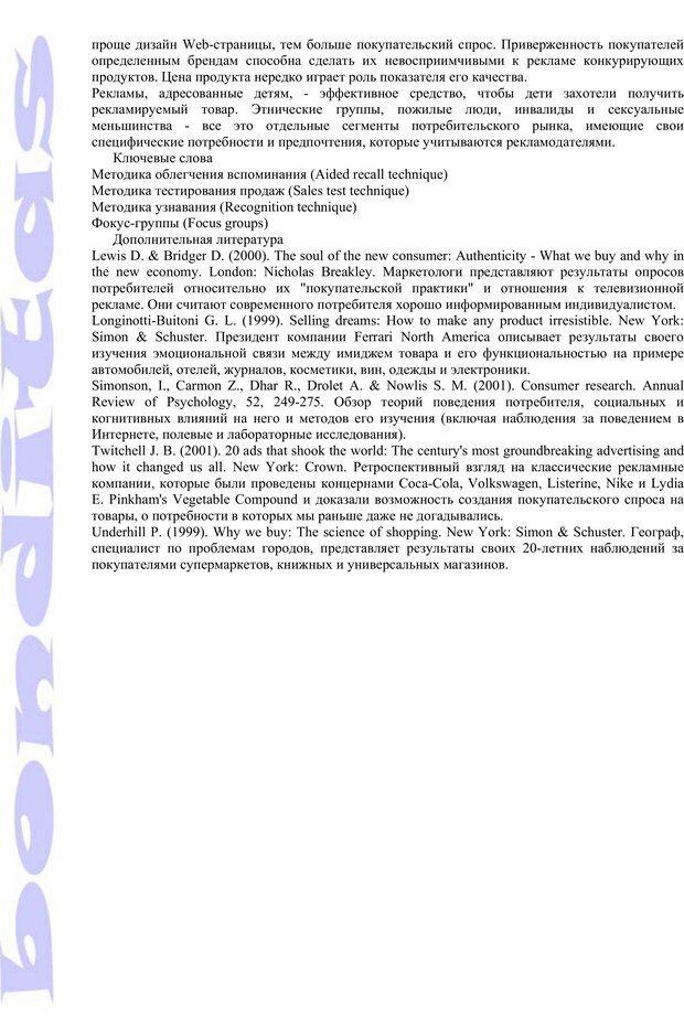 PDF. Психология и работа. Шульц Д. П. Страница 331. Читать онлайн