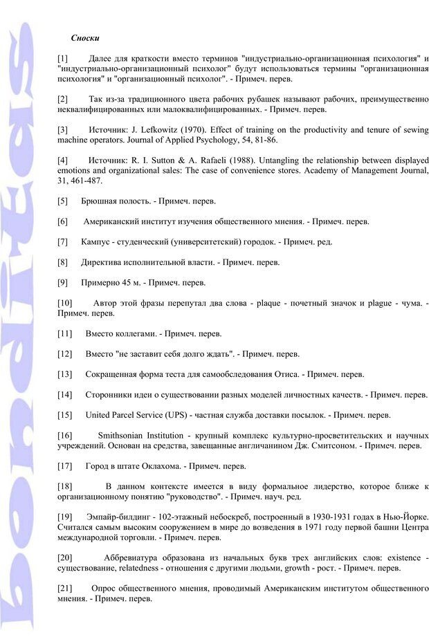 PDF. Психология и работа. Шульц Д. П. Страница 332. Читать онлайн