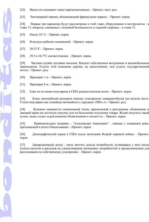 PDF. Психология и работа. Шульц Д. П. Страница 333. Читать онлайн
