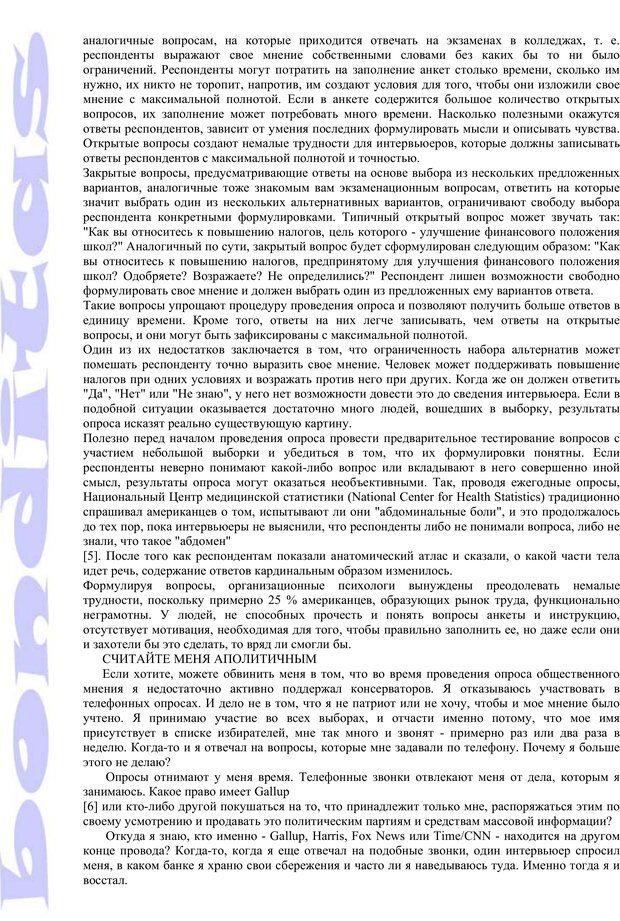 PDF. Психология и работа. Шульц Д. П. Страница 34. Читать онлайн