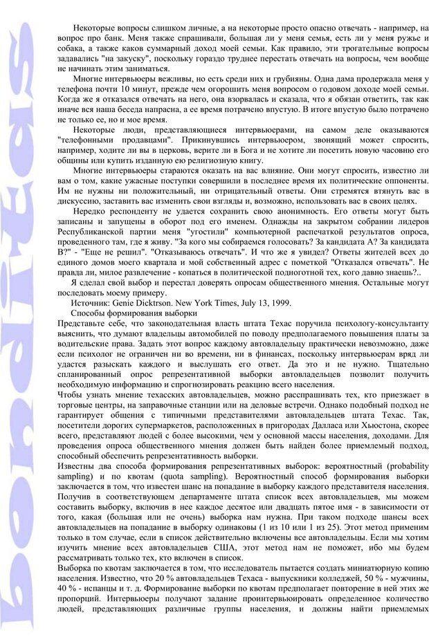 PDF. Психология и работа. Шульц Д. П. Страница 35. Читать онлайн