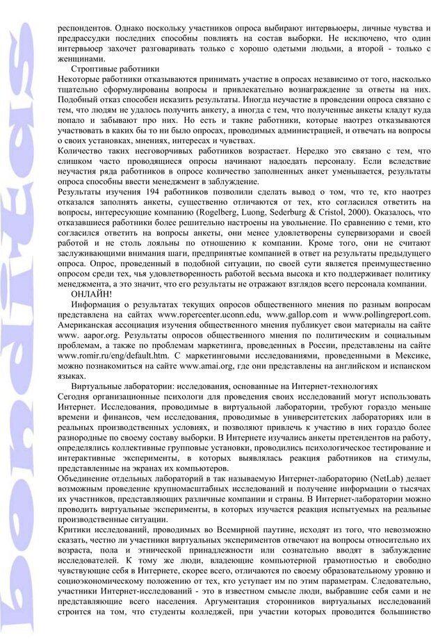 PDF. Психология и работа. Шульц Д. П. Страница 36. Читать онлайн