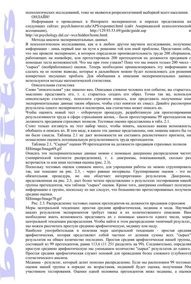 PDF. Психология и работа. Шульц Д. П. Страница 37. Читать онлайн