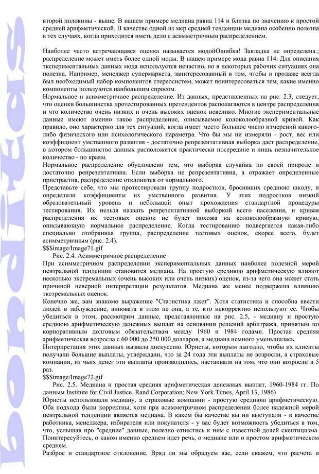 PDF. Психология и работа. Шульц Д. П. Страница 38. Читать онлайн