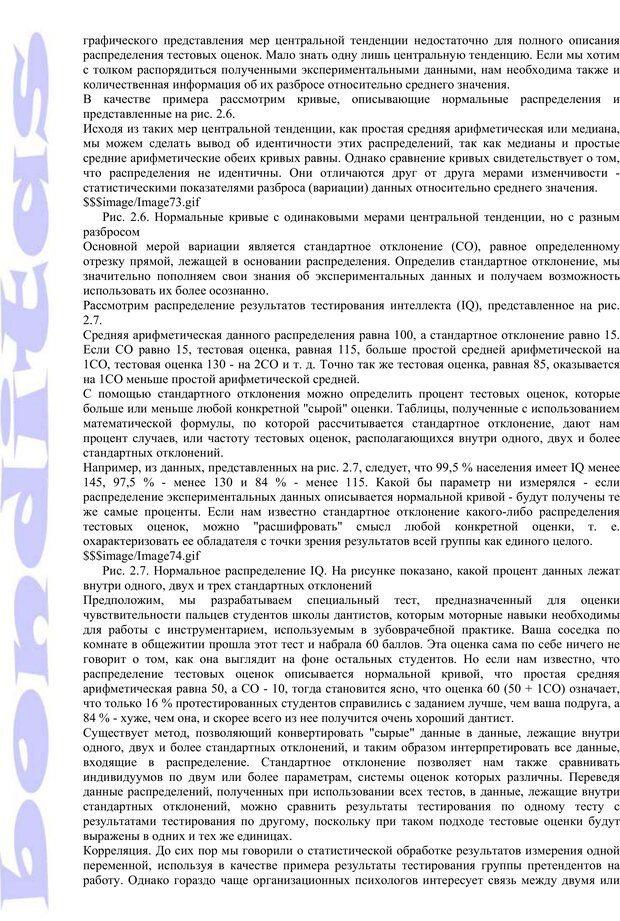 PDF. Психология и работа. Шульц Д. П. Страница 39. Читать онлайн