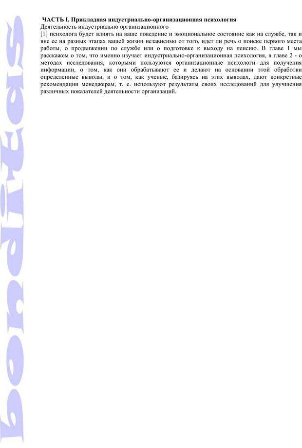 PDF. Психология и работа. Шульц Д. П. Страница 4. Читать онлайн