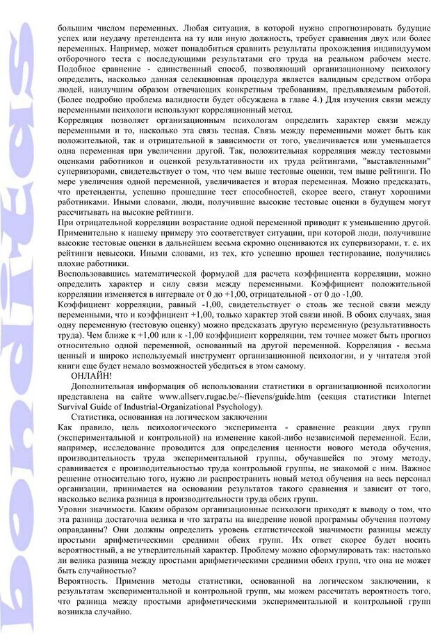 PDF. Психология и работа. Шульц Д. П. Страница 40. Читать онлайн