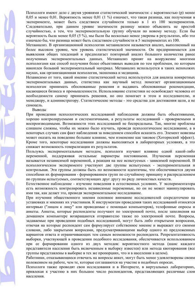 PDF. Психология и работа. Шульц Д. П. Страница 41. Читать онлайн