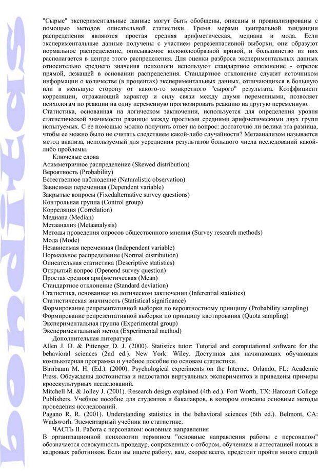 PDF. Психология и работа. Шульц Д. П. Страница 42. Читать онлайн