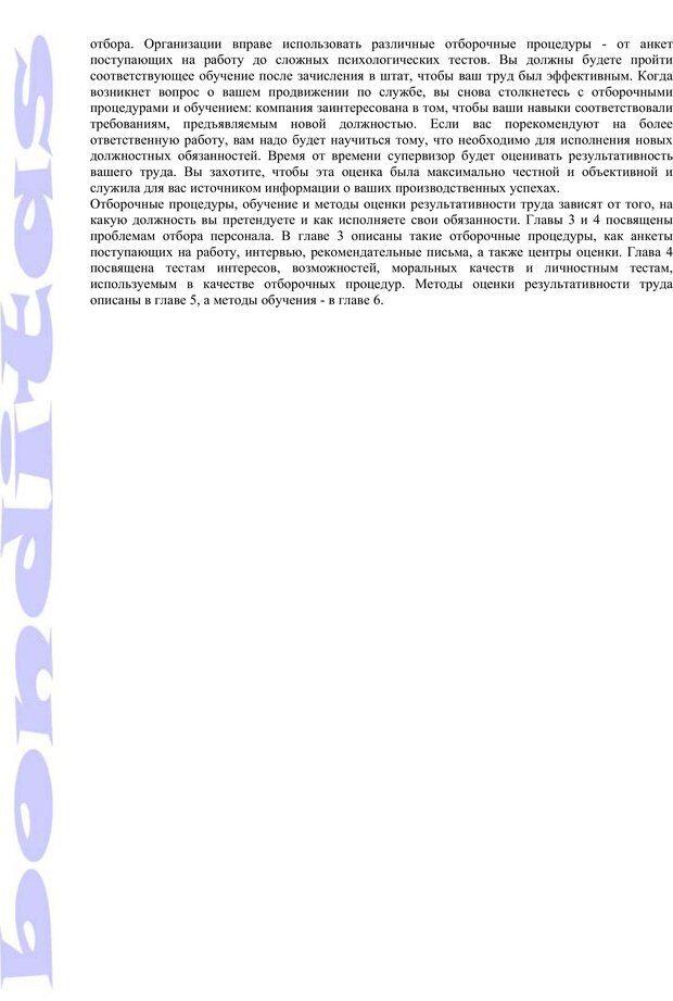 PDF. Психология и работа. Шульц Д. П. Страница 43. Читать онлайн