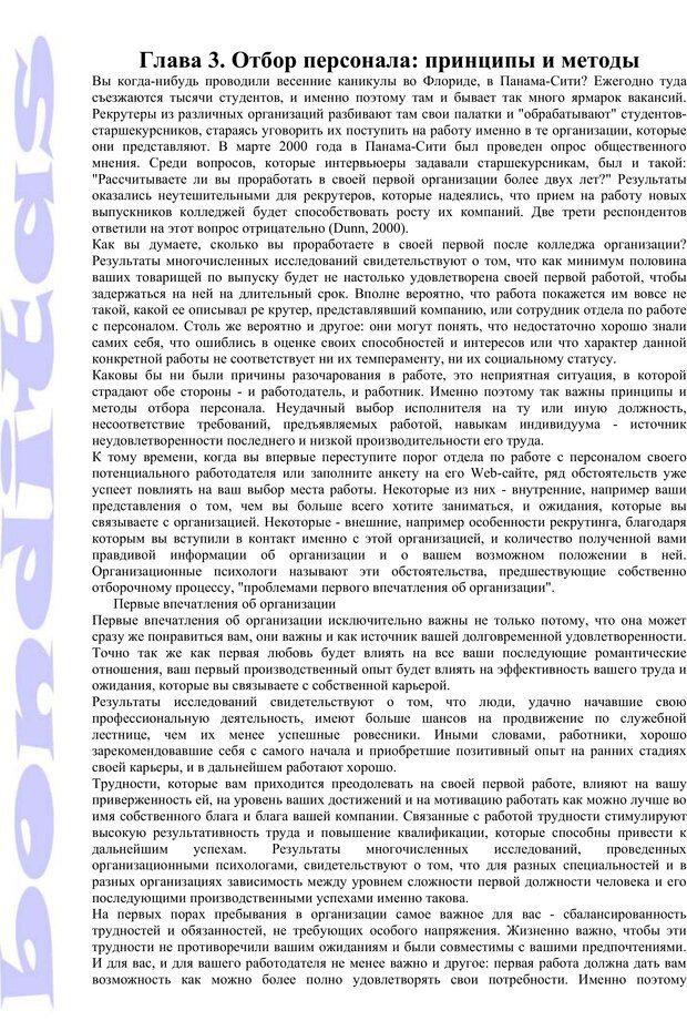 PDF. Психология и работа. Шульц Д. П. Страница 44. Читать онлайн