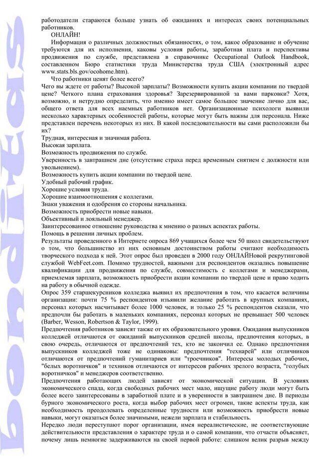 PDF. Психология и работа. Шульц Д. П. Страница 45. Читать онлайн