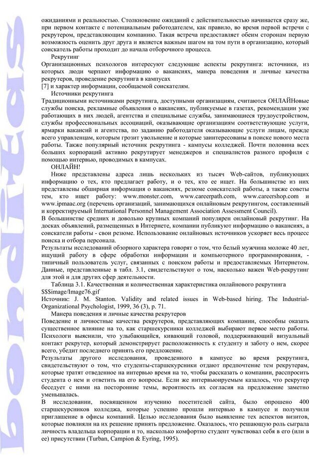 PDF. Психология и работа. Шульц Д. П. Страница 46. Читать онлайн
