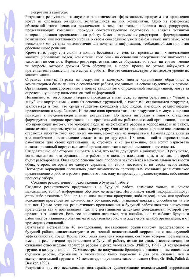 PDF. Психология и работа. Шульц Д. П. Страница 47. Читать онлайн