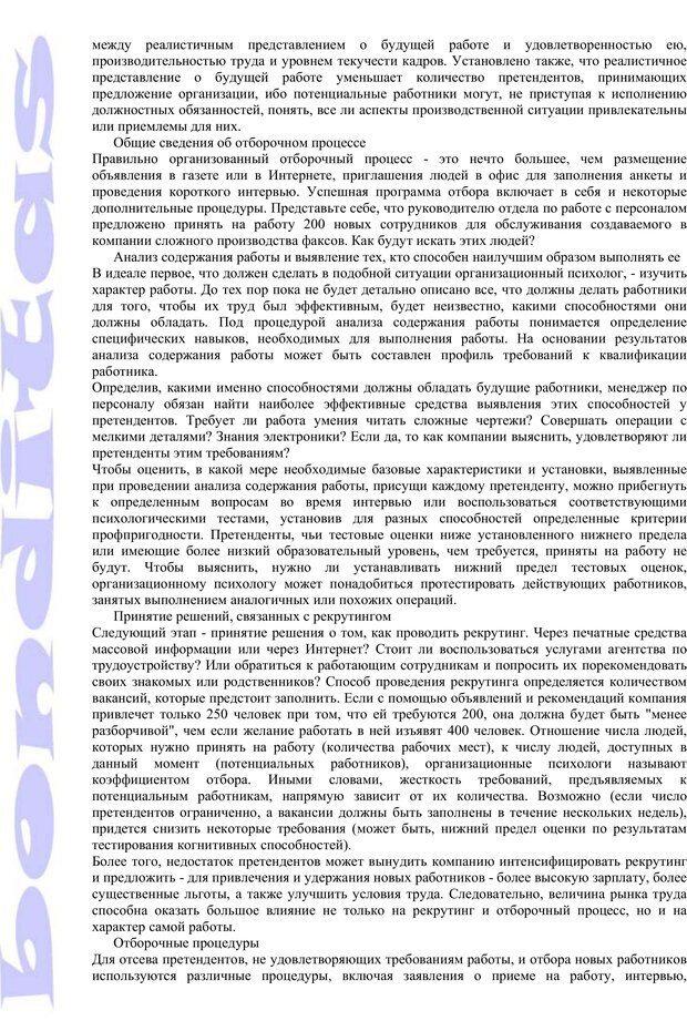 PDF. Психология и работа. Шульц Д. П. Страница 48. Читать онлайн