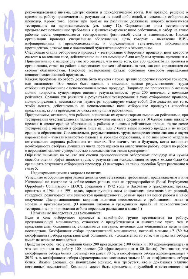 PDF. Психология и работа. Шульц Д. П. Страница 49. Читать онлайн