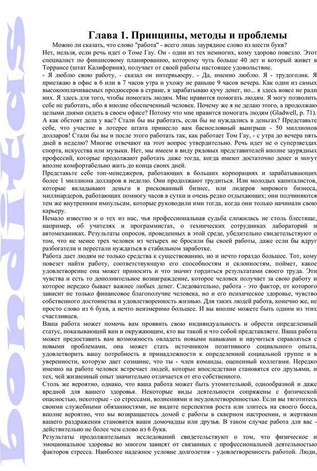 PDF. Психология и работа. Шульц Д. П. Страница 5. Читать онлайн