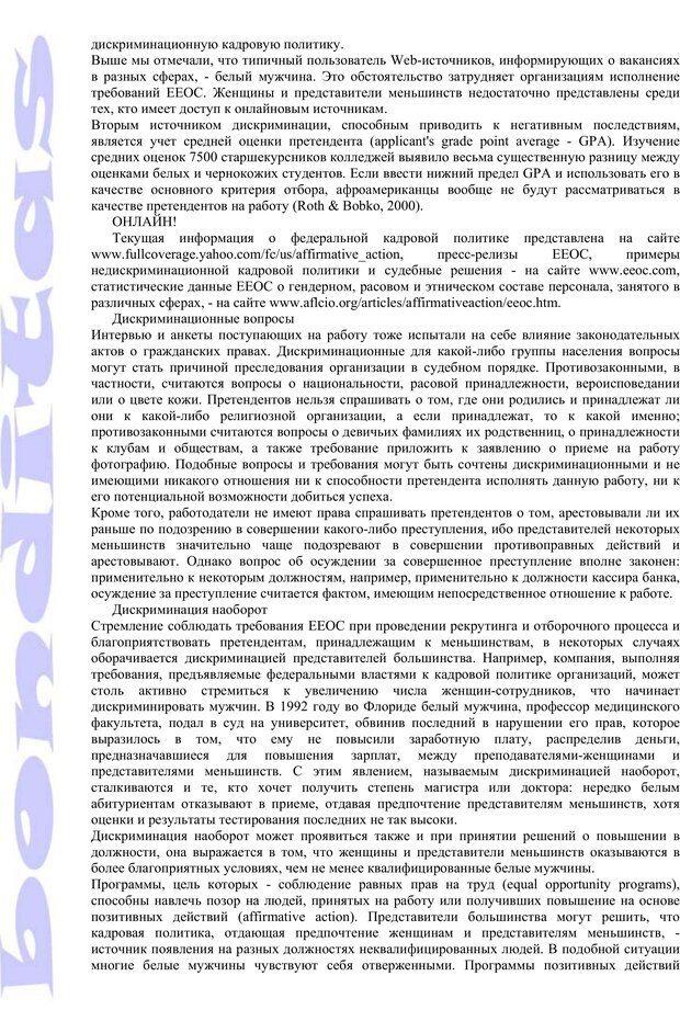 PDF. Психология и работа. Шульц Д. П. Страница 50. Читать онлайн