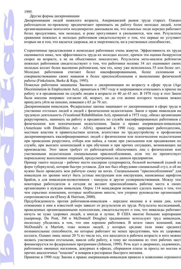 PDF. Психология и работа. Шульц Д. П. Страница 52. Читать онлайн