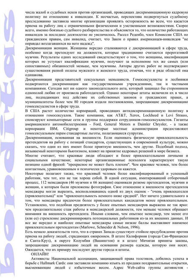 PDF. Психология и работа. Шульц Д. П. Страница 53. Читать онлайн