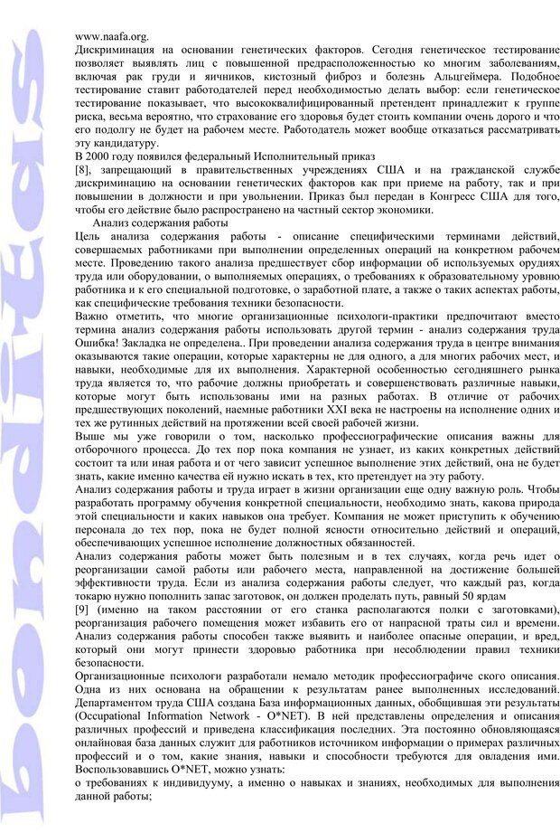 PDF. Психология и работа. Шульц Д. П. Страница 54. Читать онлайн