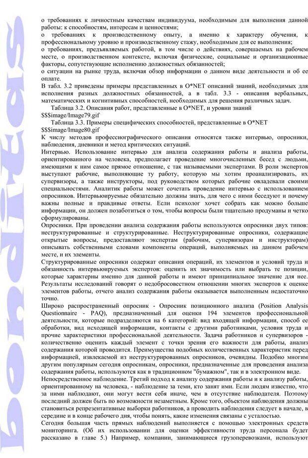 PDF. Психология и работа. Шульц Д. П. Страница 55. Читать онлайн