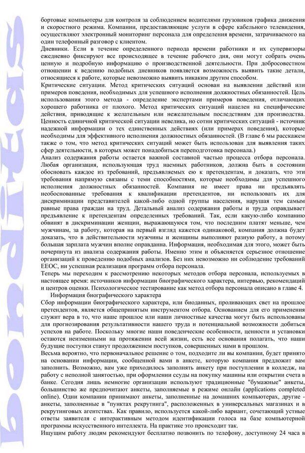 PDF. Психология и работа. Шульц Д. П. Страница 56. Читать онлайн