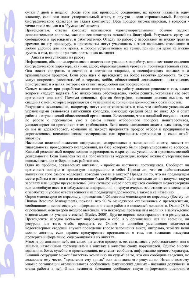 PDF. Психология и работа. Шульц Д. П. Страница 57. Читать онлайн