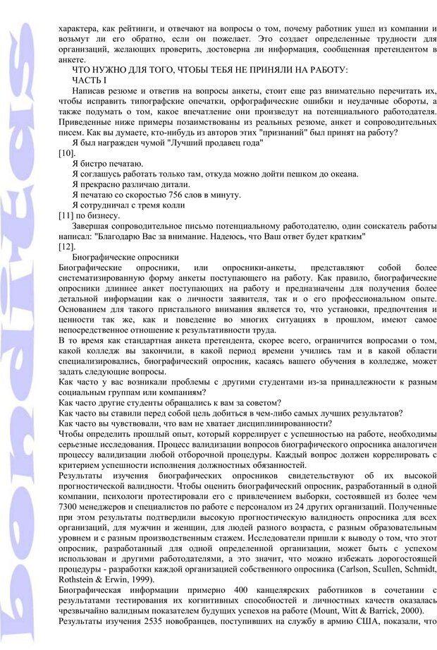 PDF. Психология и работа. Шульц Д. П. Страница 58. Читать онлайн
