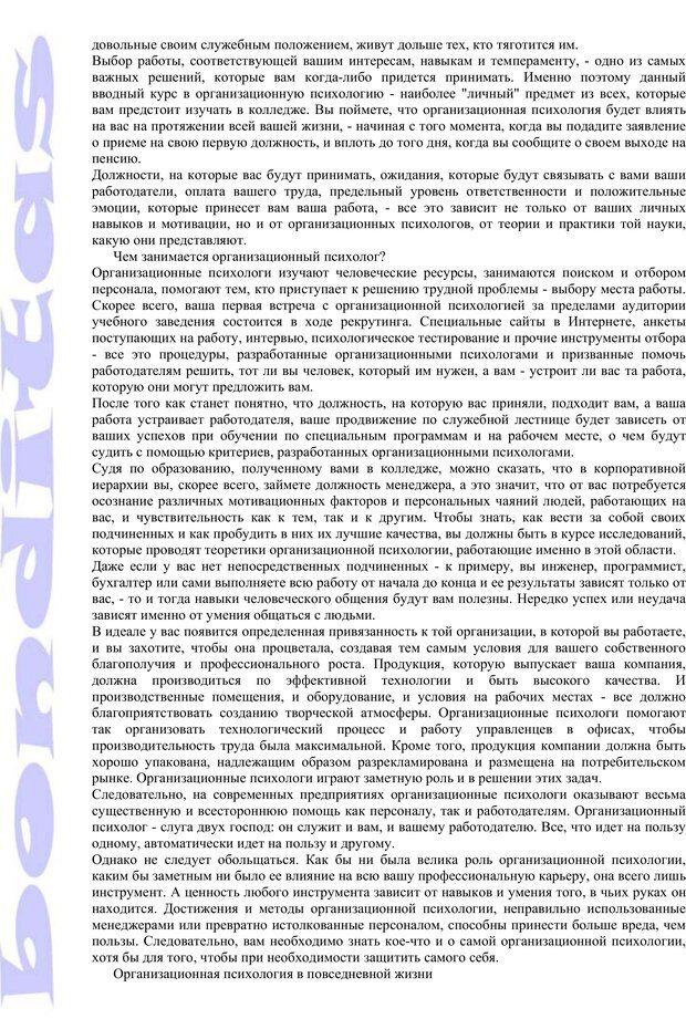 PDF. Психология и работа. Шульц Д. П. Страница 6. Читать онлайн