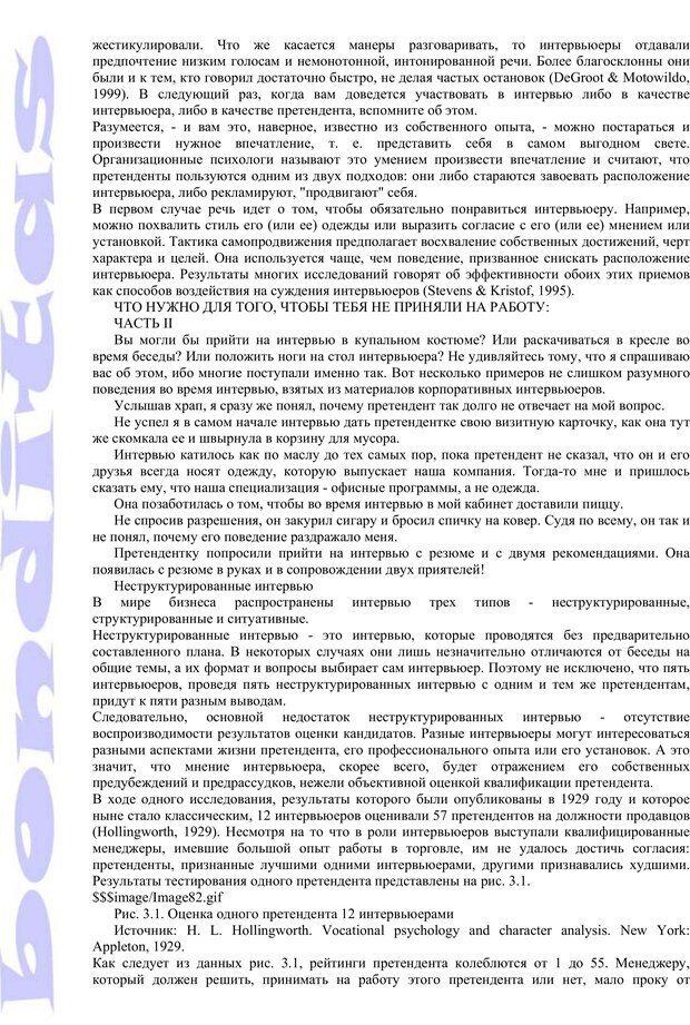 PDF. Психология и работа. Шульц Д. П. Страница 60. Читать онлайн