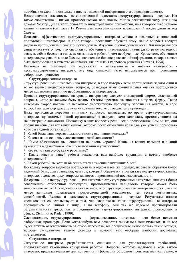 PDF. Психология и работа. Шульц Д. П. Страница 61. Читать онлайн