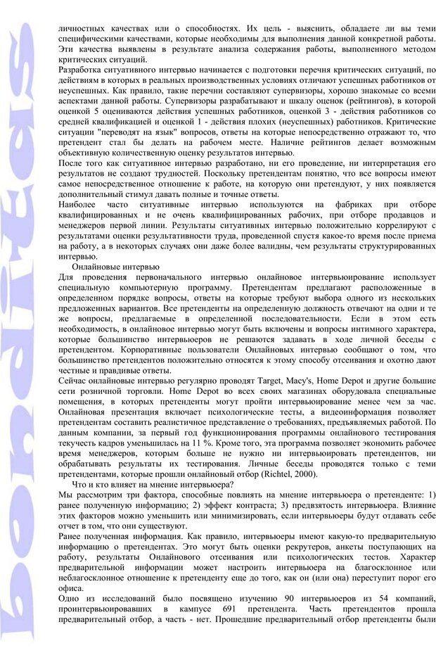 PDF. Психология и работа. Шульц Д. П. Страница 62. Читать онлайн
