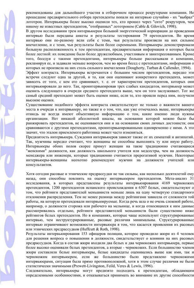 PDF. Психология и работа. Шульц Д. П. Страница 63. Читать онлайн