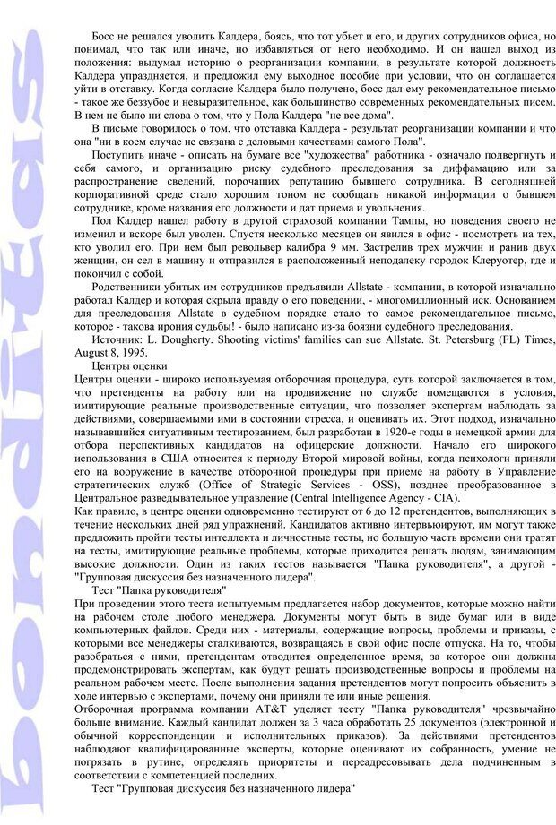 PDF. Психология и работа. Шульц Д. П. Страница 65. Читать онлайн