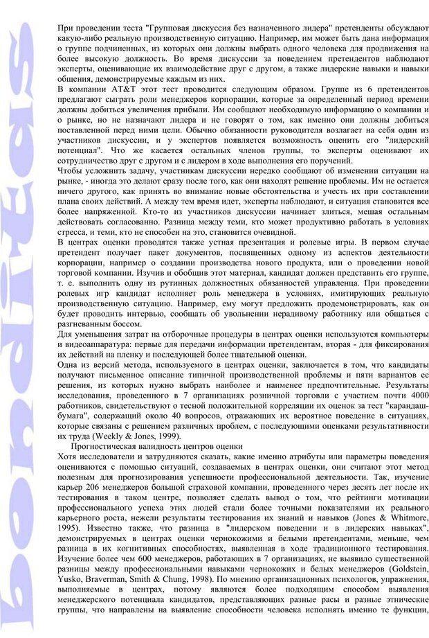 PDF. Психология и работа. Шульц Д. П. Страница 66. Читать онлайн