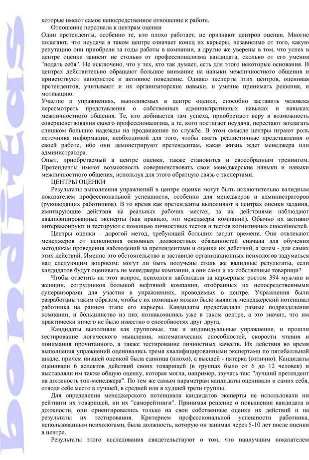 PDF. Психология и работа. Шульц Д. П. Страница 67. Читать онлайн