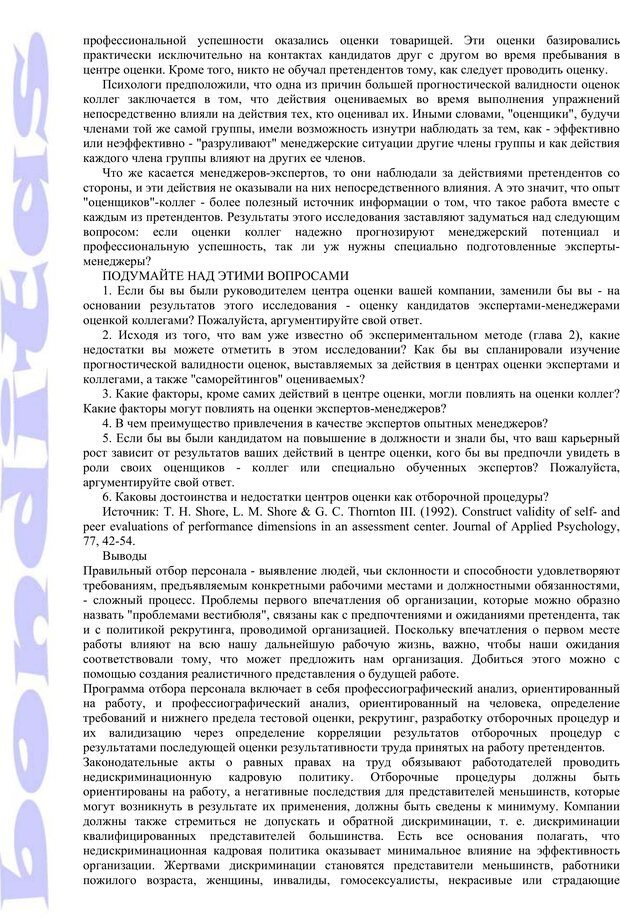 PDF. Психология и работа. Шульц Д. П. Страница 68. Читать онлайн