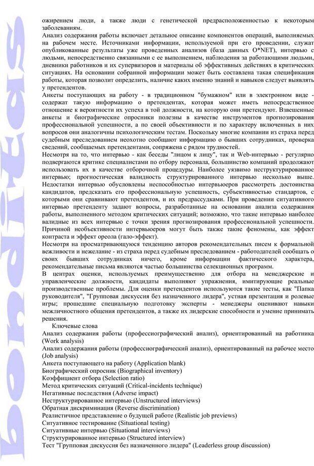 PDF. Психология и работа. Шульц Д. П. Страница 69. Читать онлайн