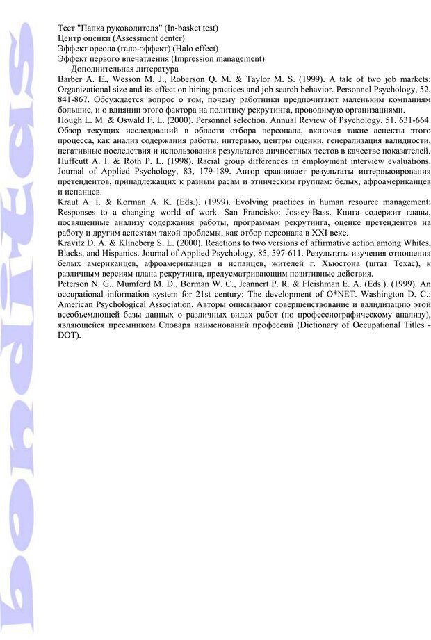 PDF. Психология и работа. Шульц Д. П. Страница 70. Читать онлайн