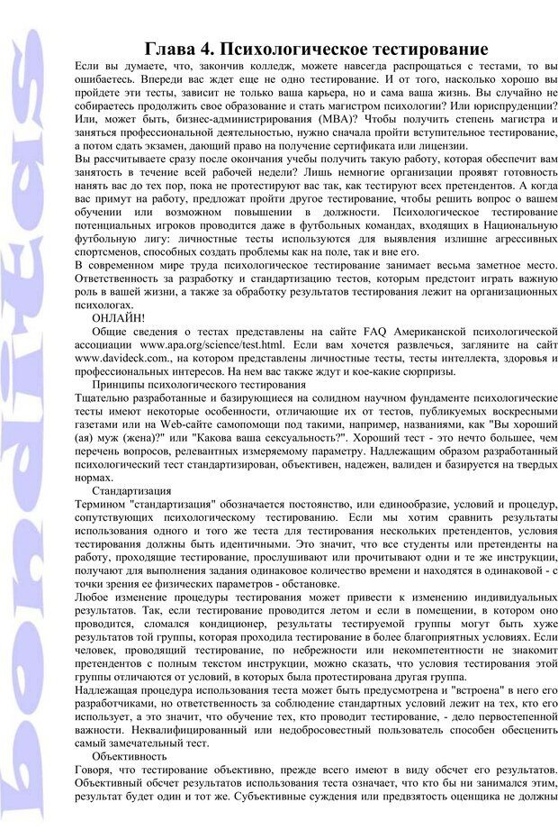 PDF. Психология и работа. Шульц Д. П. Страница 71. Читать онлайн